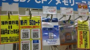 店内陳列(flash air)