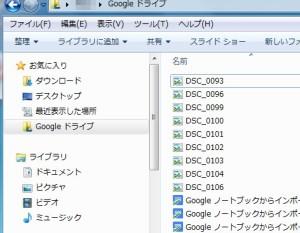 googledrive-folder
