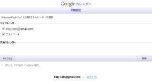 googlesync03