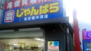 じゃんぱら名古屋大須店